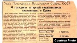 Указ от 5 сентября 1967 года