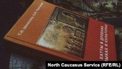 """Книга """"Хатты в древних языках и культурах"""""""