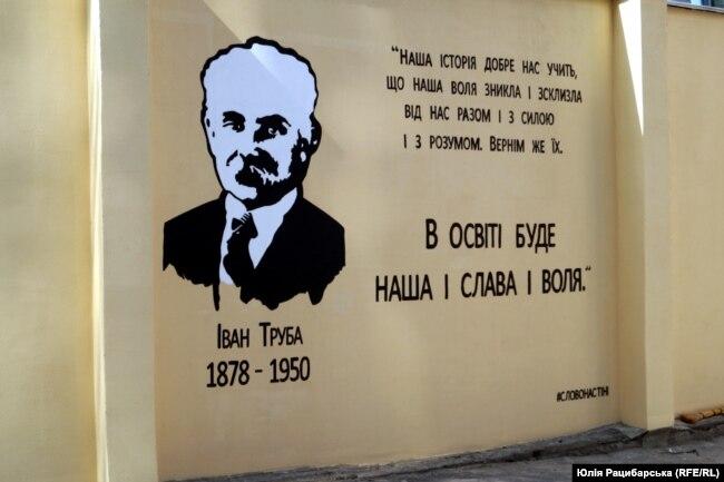 Волонтери громадської ініціативи «Слово на стіні» створили мурал на честь Івана Труби, Дніпро, 16 вересня 2019 року