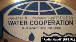 В Душанбе проходит Международная водная конференция