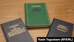 Мормондар шіркеуінің негізгі кітаптары. Алматы, 23 қазан 2011 жыл.