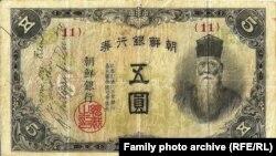 Корейская банкнота 40-х годов