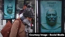 Плакат к годовщине смерти Сталина в Москве. 5 марта 2016 года