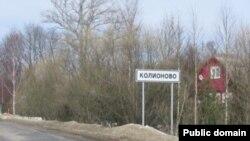 Сейчас в деревне Колионово Егорьевского района Подмосковья вместе с дачниками живет всего 50 человек