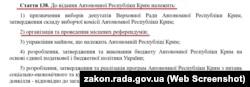 Статья из Конституции Украины об организации местных референдумов в Крыму