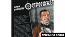 """Ефим Курганов. """"Красавчик Саша"""" (фрагмент обложки)"""