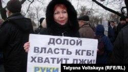 Учасники мітингу, 20 грудня 2015 року