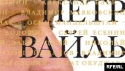Ранее книга Петра Вайля «Стихи про меня» была выпущена издательством «КоЛибри»