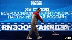 """XV съезд партии """"Единая Россия"""". Февраль 2016 года"""