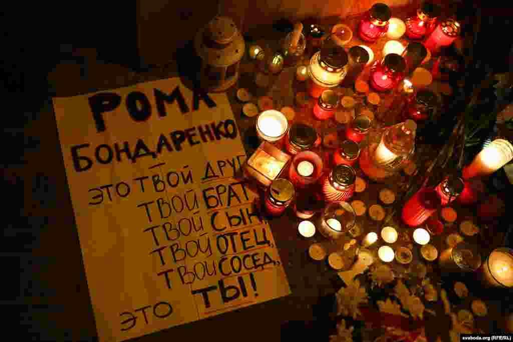 На табличке написано: «Роман Бондаренко – это твой друг, твой брат, твой сын, твой отец, твой сосед, [и] ты!»