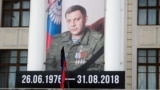 A portrait of slain separatist leader Aleksandr Zakharchenko hangs outside the Donetsk Opera and Ballet Theatre on September 2.