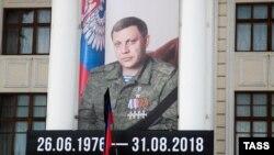 Портрет убитого главаря «ДНР» Александра Захарченко на здании Донецкого театра оперы и балета, 1 сентября 2018 года