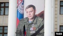 Портрет убитого главаря «ДНР» Александра Захарченко в Донецке, 1 сентября 2018 года