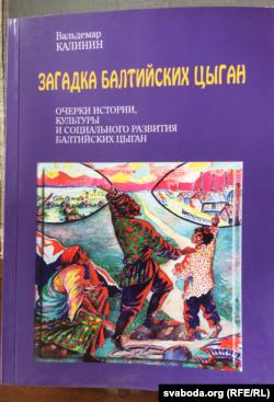 Вальдэмар Калінін. Загадка балтыйскіх цыганоў. Вокладка