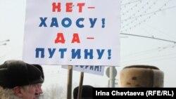 Moskvada Putinə dəstək aksiyası, 4 fevral 2012