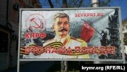 Aqyarda Stalin sureti