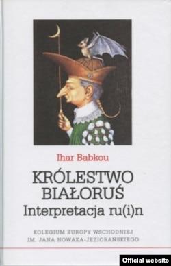 Кніга эсэ Ігара Бабкова «Каралеўства Беларусь. Вытлумачэньне ру(і)наў» (2005), польскі пераклад (2008)