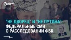 «Иностранная диверсия». Федеральные СМИ ответили на расследование о «дворце Путина»