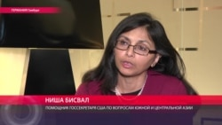 Госдепартамент США: «Мы наблюдаем обнадеживающие сигналы в Узбекистане»