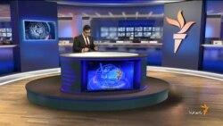 اخبار رادیو فردا، ساعت ۱۲:۰۰