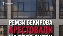 «Парад» задержаний в Крыму: хроника событий (видео)