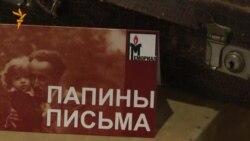 """""""Папины письма"""" звучат в """"Мемориале"""""""