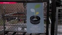 """Многоэтажка или памятник погибшим? В Киеве решают, быть ли в городе скверу """"Небесной сотни"""""""