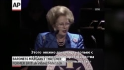 Маргарет Тэтчер скончалась на 87 году жизни