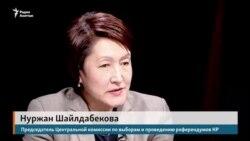 Шайлдабекова начистоту о выборах