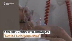 Болници во Сараево полни со тешко болни од Ковид 19