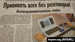 «Крымская правда» пишет, что власти Крыма продолжают демонстрировать лояльность к тем, кто не желает прививаться