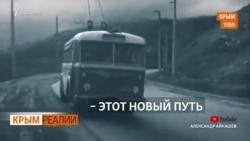 Крымский троллейбус заехал на материковую Украину | Крым.Реалии ТВ (видео)