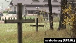 Будаўніцтва забаўляльнага комплексу ў Курапатах, архіўнае фота