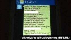 Повідомлення телефоном від фонду захисту вкладників у Криму