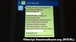 Пришедшее на телефон сообщение от Фонда защиты вкладчиков в Крыму