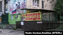 В Донецке, сентябрь 2019 года