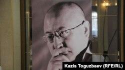 Портрет Алтынбека Сарсенбаева у входа в зал, где проходил круглый стол в память о нем. Алматы, 11 февраля 2016 года.