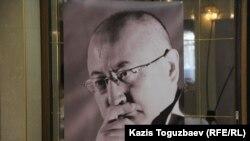 Портрет Алтынбека Сарсенбаева.