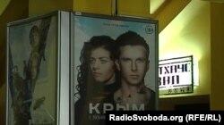 Афіша фільму Олексія Піманова «Крим» у донецькму кінотеатрі