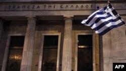 Sediul Băncii Naționale a Greciei