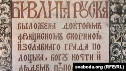Фрагмэнт тытульнага ліста Бібліі Скарыны