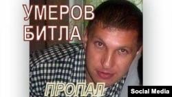 Листовка с фотографией пропавшего крымчанина