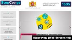 Скриншот сайта Stopcov.ge