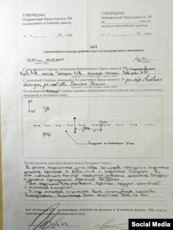 Эстония һәм Русия чик сакчылары төзегән протокол