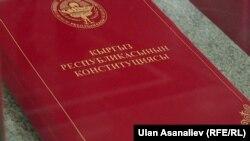 Қырғызстан конституциясы (Көрнекі сурет).