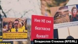 Част от плакатите на протеста в Перник в петък. Снимка: Владислав Стоилов