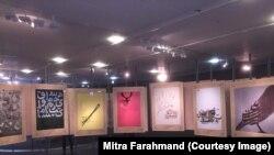نمایشگاه خطاطی و پوسترهای مدرن ایرانی در اورشلیم،