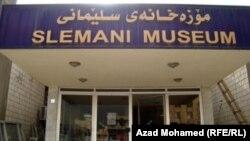 مدخل متحف السليمانية