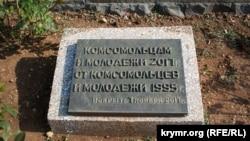 Капсула времени в Севастополе, архивное фото