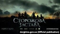 Прем'єра «Сторожової застави» в Україні відбулася 13 жовтня 2017 року